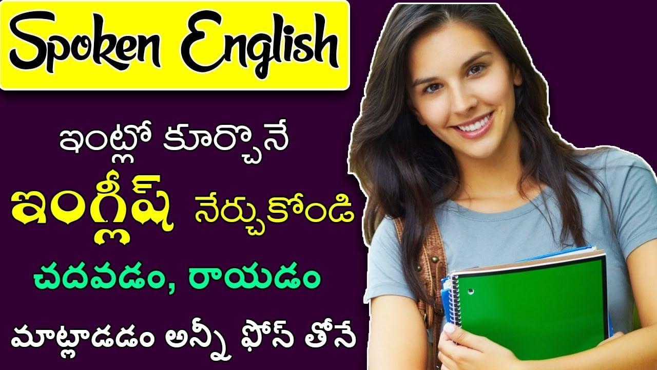 spoken english in telugu app free download