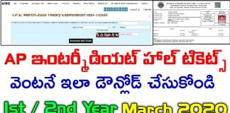 How to download intermediate hall tickets 2020 ap