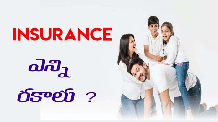 types of insurance in telugu 2021