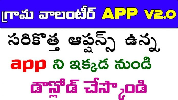 grama volunteer app v2