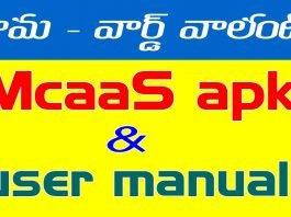 Mcaas App Details in Telugu