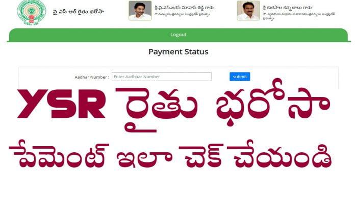 rythu bharosa payment status 2020