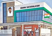 ap grama sachivalayam cut off marks 2020