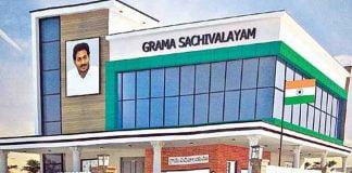 ap grama sachivalayam cut off marks 2020