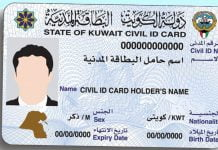 civil id status check kuwait
