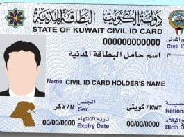 civil id status check kuwait