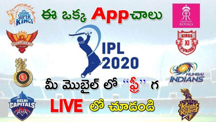 live ipl 2020 apk thop tv