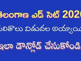 Telangana ed cet results 2020 | TS ed cet 2020 results direct link