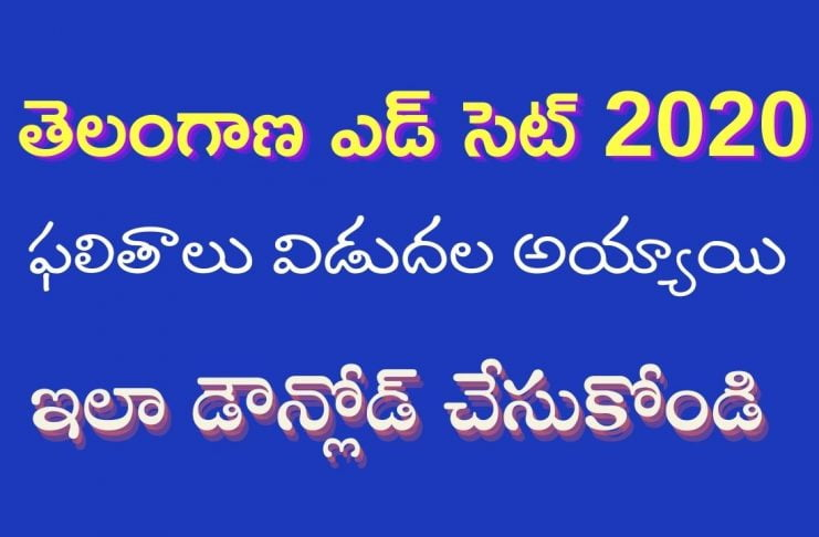 Telangana ed cet results 2020 | TSed cet 2020 results direct link