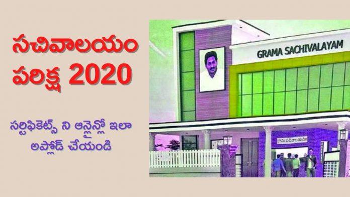 ap grama sachivalayam certificate upload online
