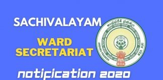 AP sachivalayam ward secretariat notification