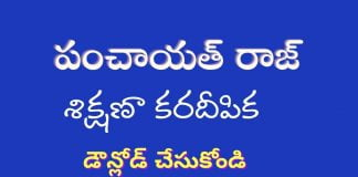 panchayath raj ap manual