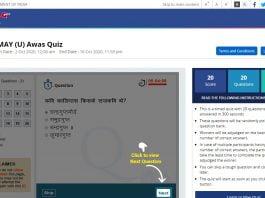 pmay quiz online