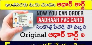 pvc aadhaar card download 2020