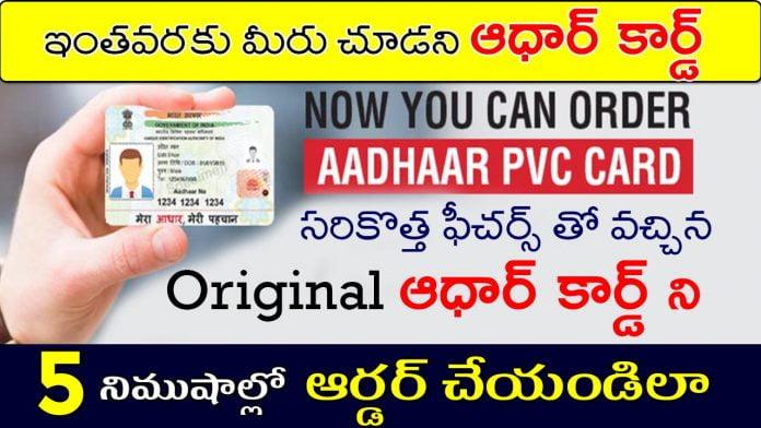 pvc aadhaar card download 2020