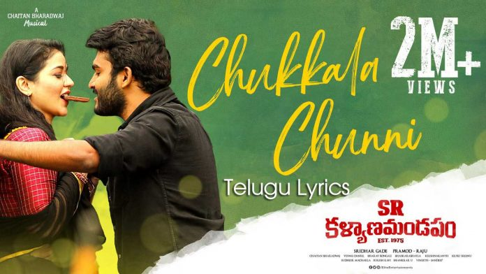 Chukkala Chunni Lyrics In Telugu