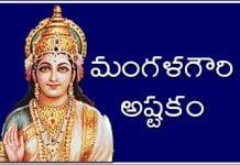 Sri Mangala Gowri Devi Ashottharam in Telugu