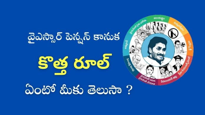 YSR PENSION KANUKA NEW RULES