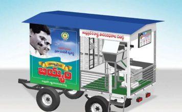 mini truck ap ration card