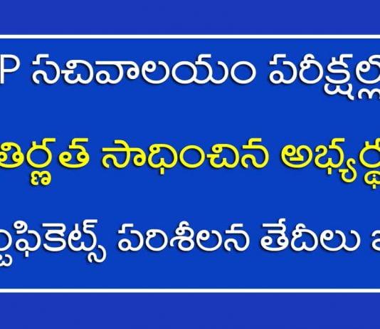 sachivalayam certificates verification list