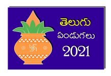 telugu festivals 2021 list