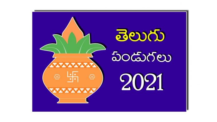 telugu festivals 2021 list