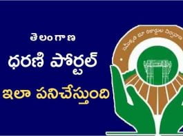 ts dharani website portal