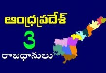 Andhra Pradesh Three Capitals Full Details In Telugu