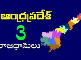 Andhra Pradesh Three Capitals Full Details In Telugu