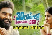 30 Rojullo Preminchadam Ela Movie Download