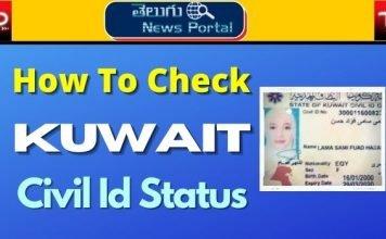 civil id status in kuwait