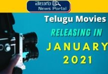 upcoming telugu movies in january 2021 releasing