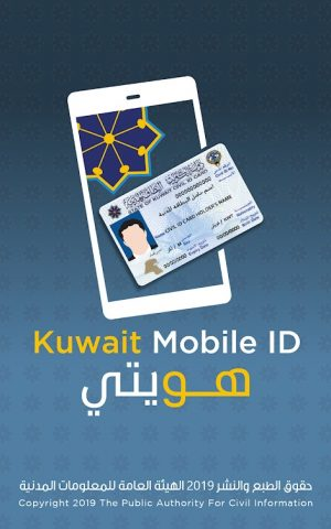 kuwait civil id app