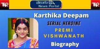 karthika deepam serial heroine biography