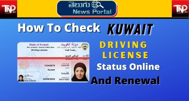 How To Check Driving License Status And Renewal In Kuwait