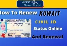 how to renew my civil id in kuwait online