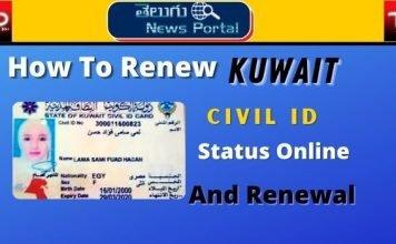 how to renew my civil id in kuwait online