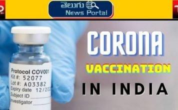 corona vaccine india news