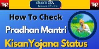 pradhan mantri kisan samman nidhi yojana check status