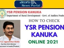 how to check ysr pension status