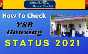how to check ysr housing status check online
