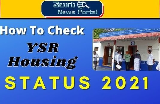 how to check ysr housing status check online