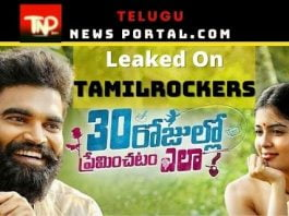 30 rojullo preminchadam ela movie download tamilrockers