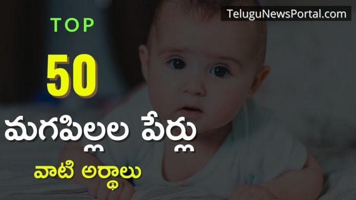 BABY BOY NAMES IN TELUGU