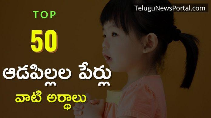 Baby Girl Names In Telugu