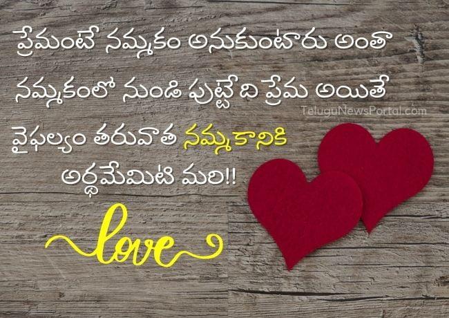 Nammakam Quotes In Telugu 2021