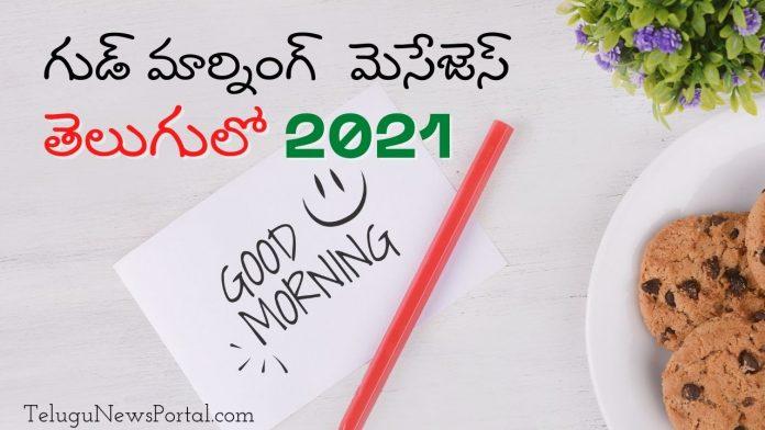 Good Morning Quotes in Telugu 2021