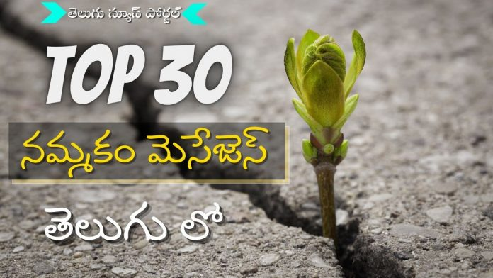 Nammakam Quotes In Telugu 2021 Nammakam Quotes In Telugu 2021