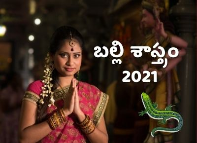 balli sastram in telugu for female and female 2021