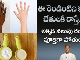 how to remove dead skin from body in telugu 2021